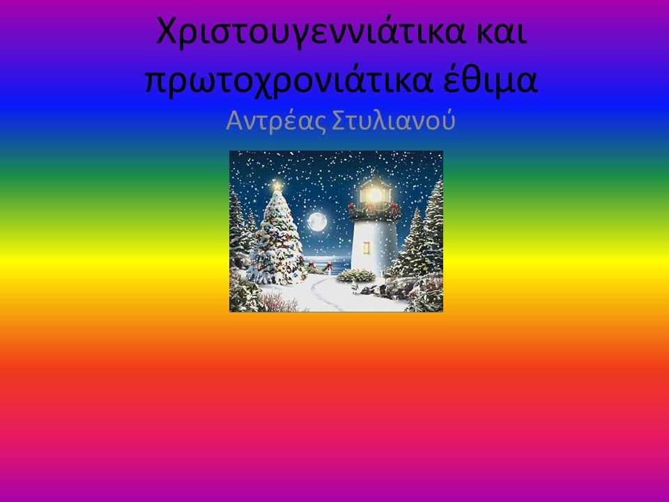 Χριστουγεννιάτικα και πρωτοχρονιάτικα έθιμα
