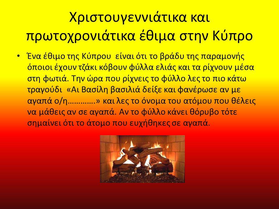 Χριστουγεννιάτικα και πρωτοχρονιάτικα έθιμα στην Κύπρο