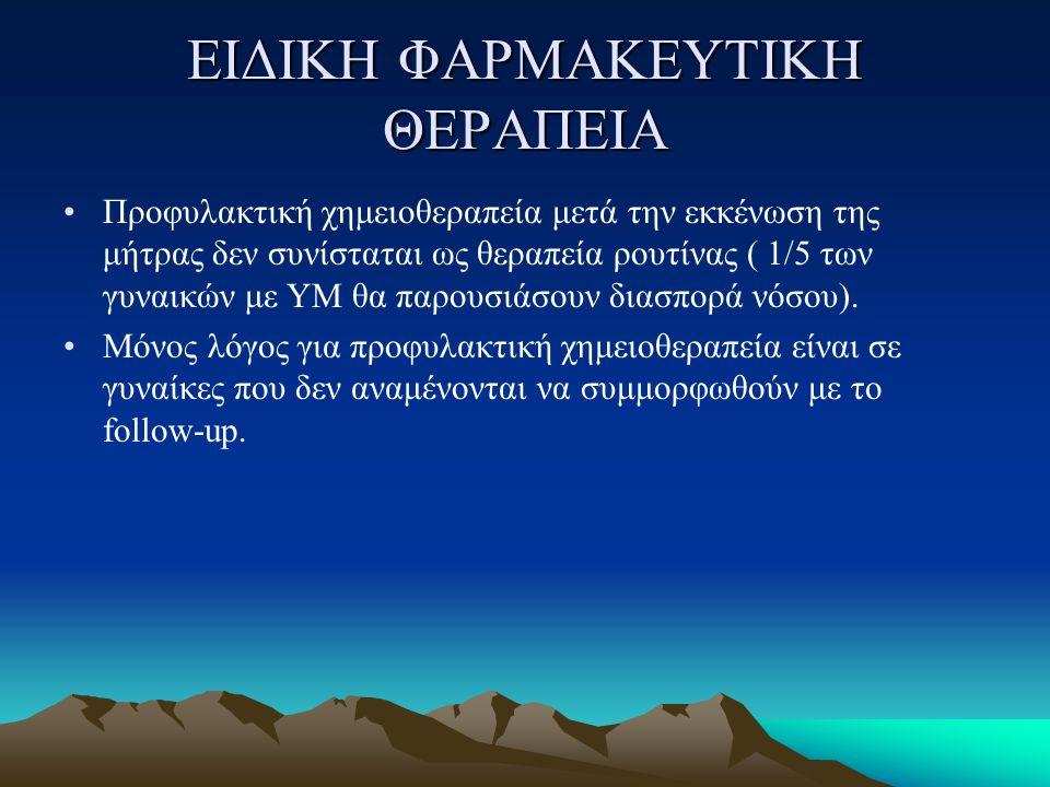 ΕΙΔΙΚΗ ΦΑΡΜΑΚΕΥΤΙΚΗ ΘΕΡΑΠΕΙΑ