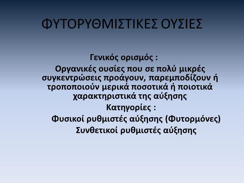 ΦΥΤΟΡΥΘΜΙΣΤΙΚΕΣ ΟΥΣΙΕΣ