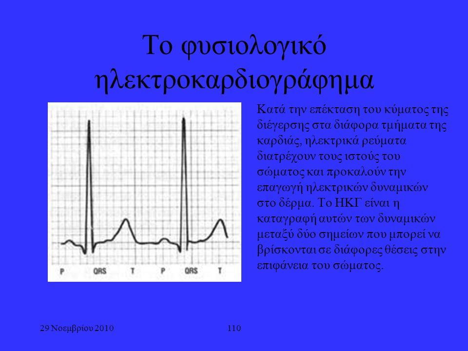 Το φυσιολογικό ηλεκτροκαρδιογράφημα