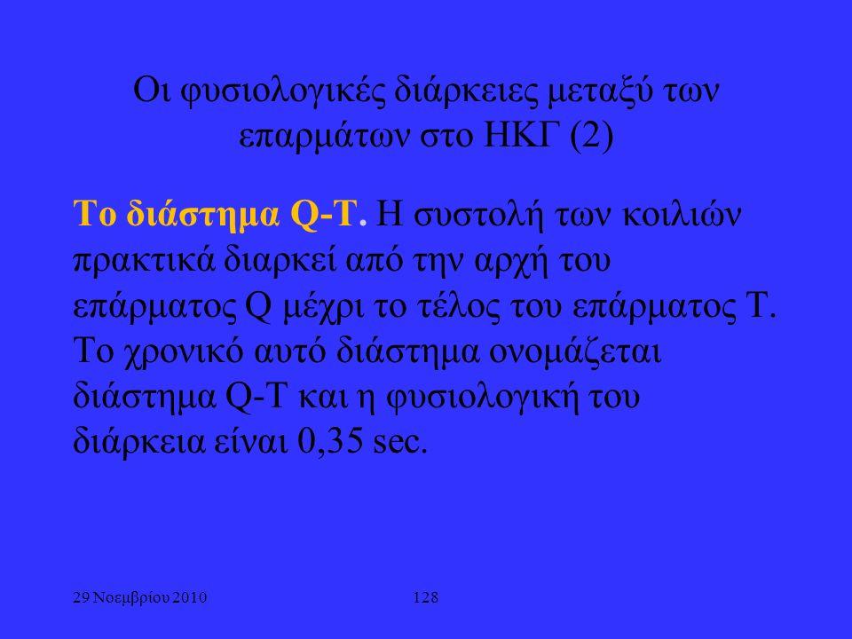 Οι φυσιολογικές διάρκειες μεταξύ των επαρμάτων στο ΗΚΓ (2)
