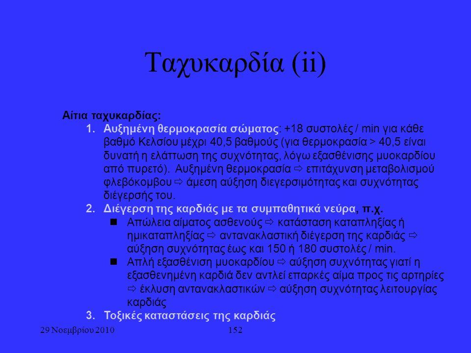 Ταχυκαρδία (ii) Αίτια ταχυκαρδίας: