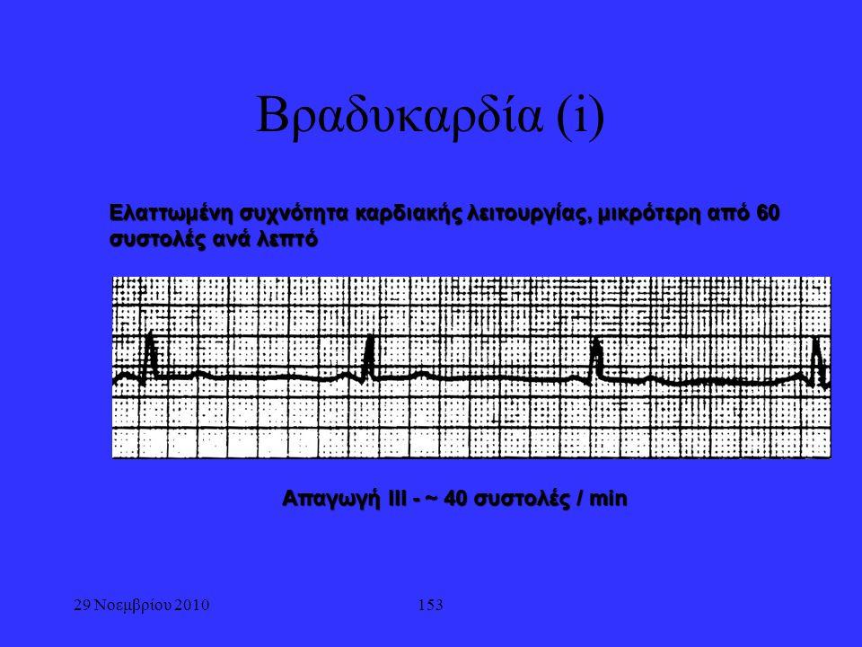Βραδυκαρδία (i) Ελαττωμένη συχνότητα καρδιακής λειτουργίας, μικρότερη από 60 συστολές ανά λεπτό. Απαγωγή ΙΙΙ - ~ 40 συστολές / min.