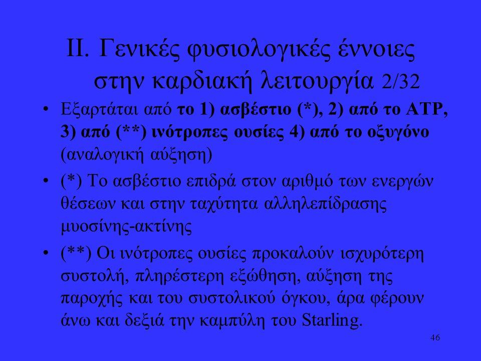 Γενικές φυσιολογικές έννοιες στην καρδιακή λειτουργία 2/32