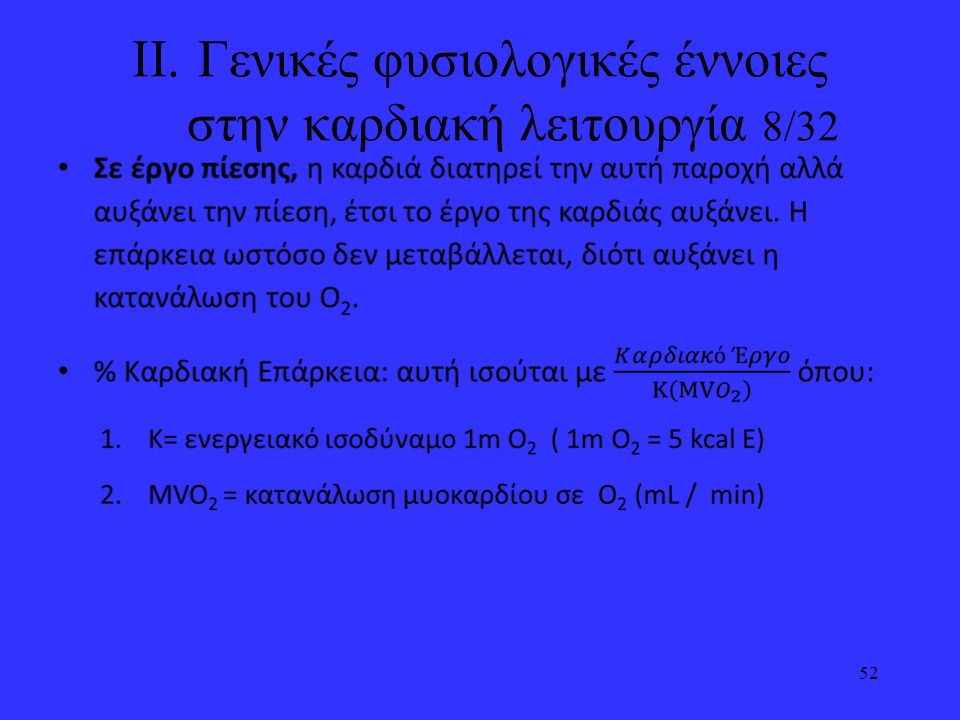 Γενικές φυσιολογικές έννοιες στην καρδιακή λειτουργία 8/32
