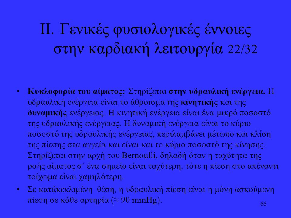Γενικές φυσιολογικές έννοιες στην καρδιακή λειτουργία 22/32