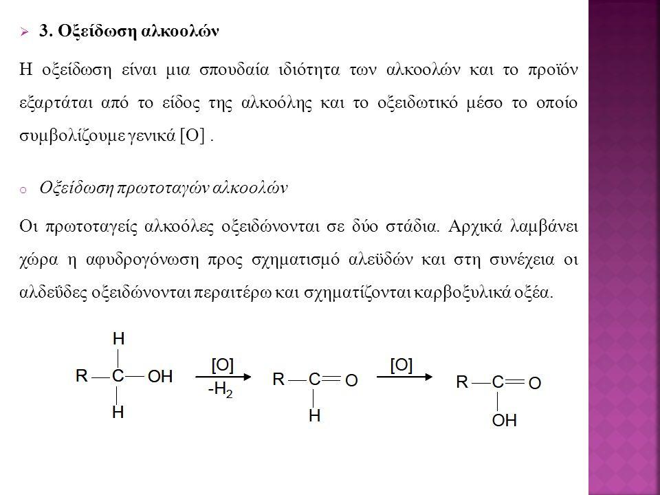 3. Οξείδωση αλκοολών