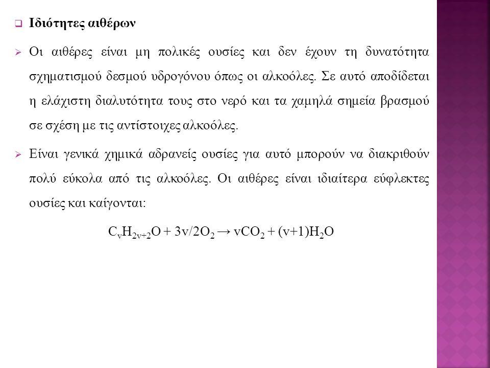 CvH2v+2O + 3v/2O2 → vCO2 + (v+1)H2O