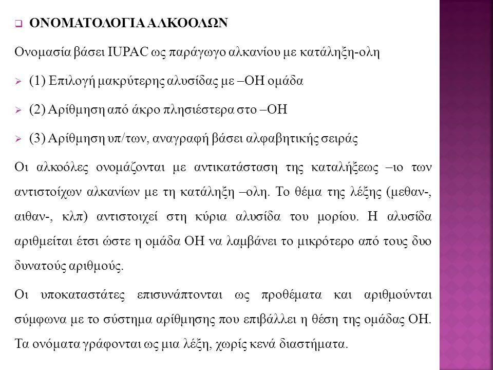 ΟΝΟΜΑΤΟΛΟΓΙΑ ΑΛΚΟΟΛΩΝ