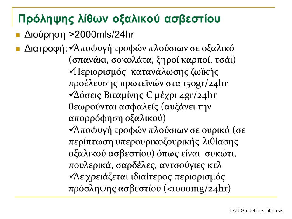Πρόληψης λίθων οξαλικού ασβεστίου