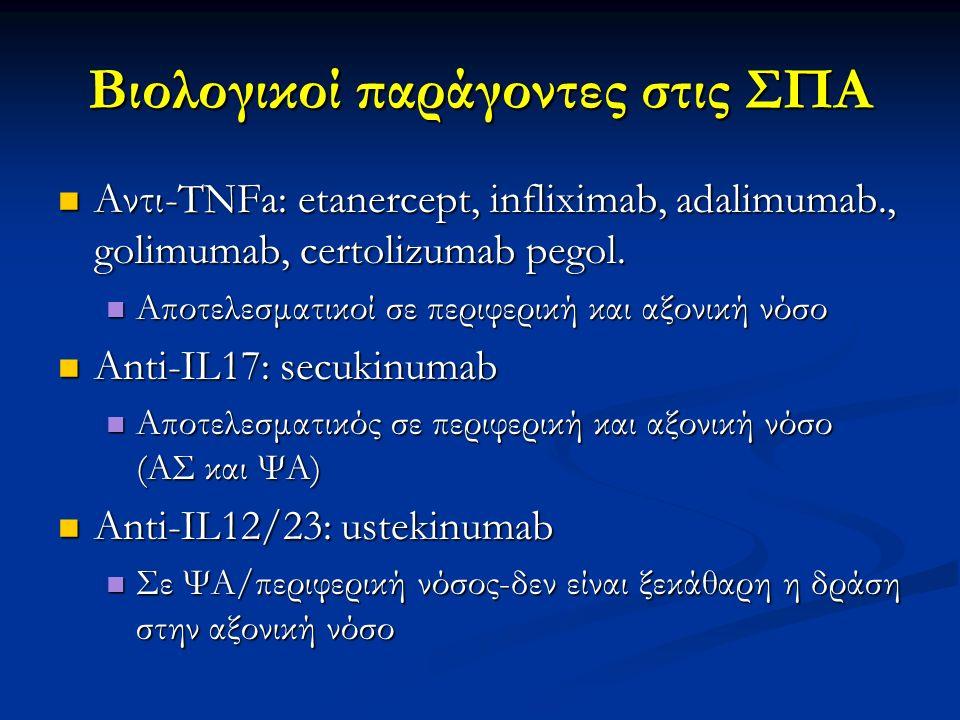 Βιολογικοί παράγοντες στις ΣΠΑ