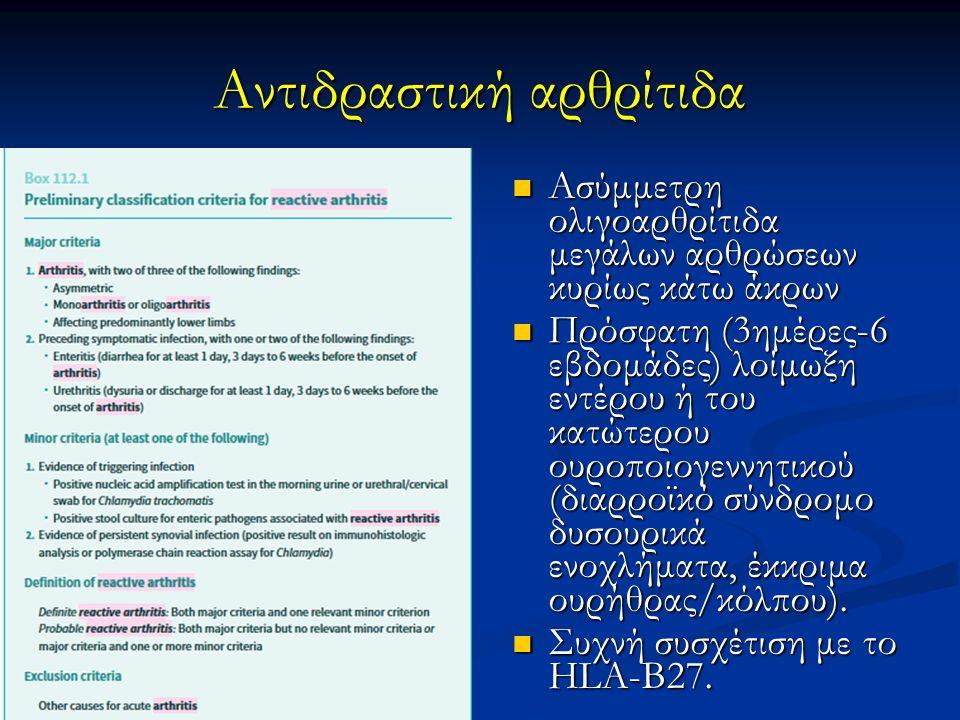 Αντιδραστική αρθρίτιδα