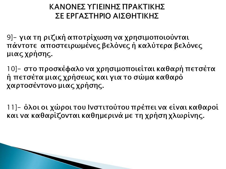 ΣΕ ΕΡΓΑΣΤΗΡΙΟ ΑΙΣΘΗΤΙΚΗΣ