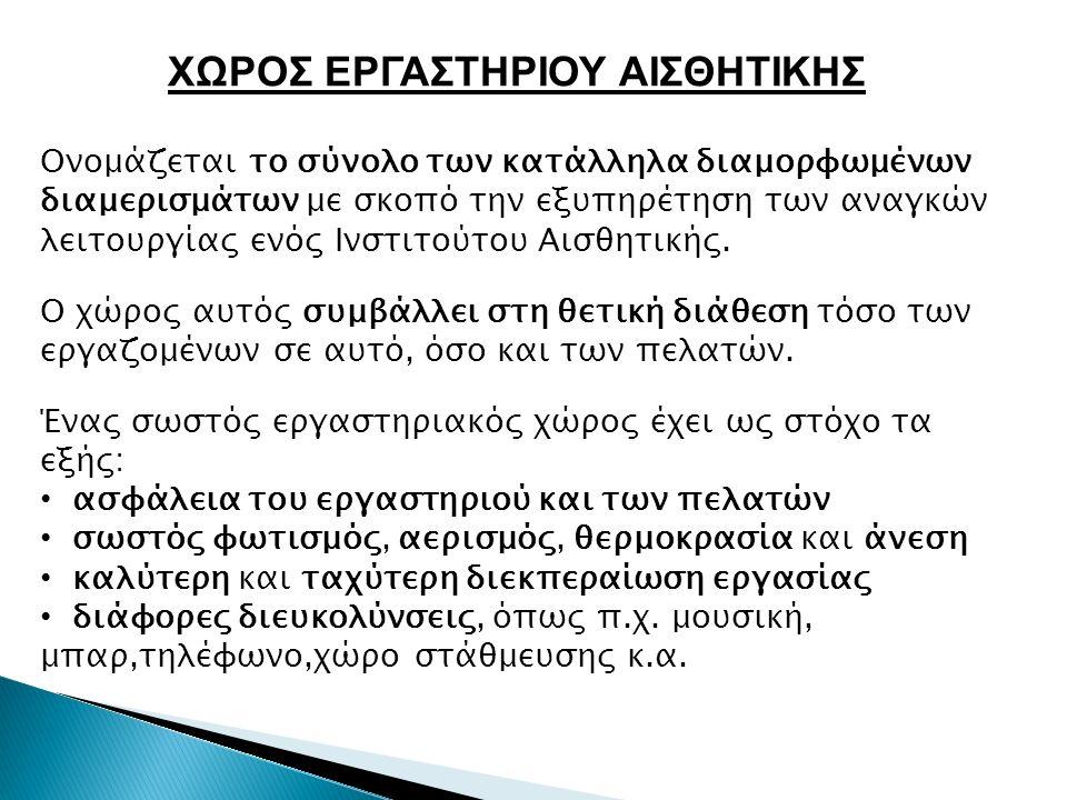 ΧΩΡΟΣ ΕΡΓΑΣΤΗΡΙΟΥ ΑΙΣΘΗΤΙΚΗΣ