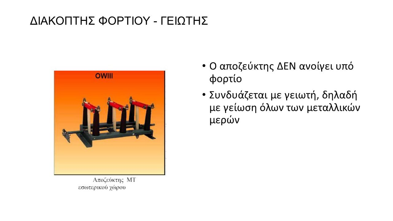 ΔΙΑΚΟΠΤΗΣ ΦΟΡΤΙΟΥ - ΓΕΙΩΤΗΣ