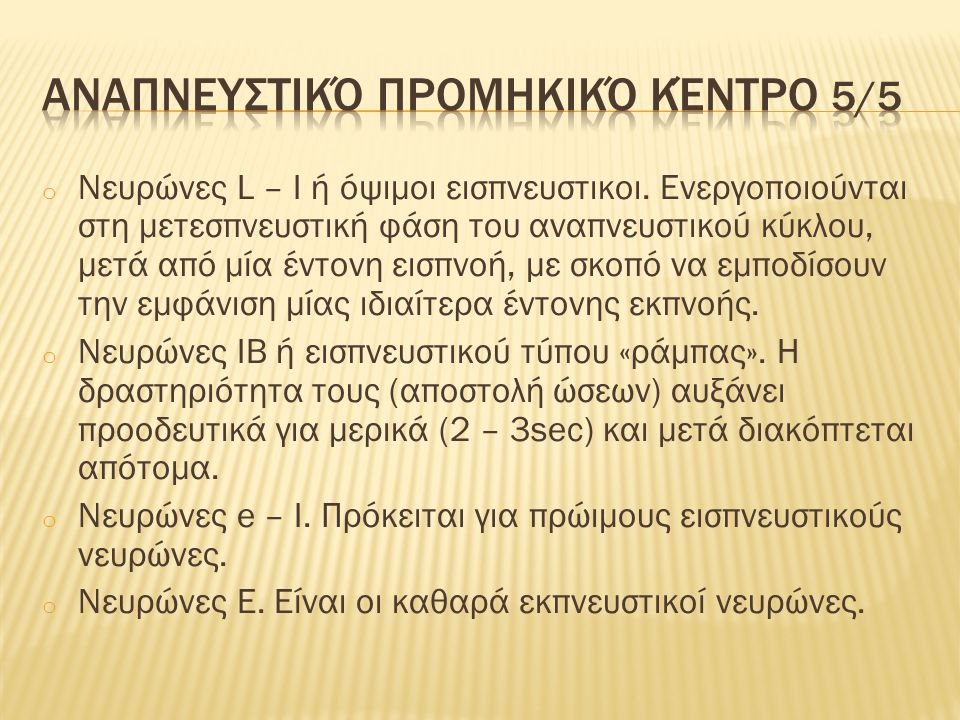 Αναπνευστικό γεφυρικό κέντρο 1/2