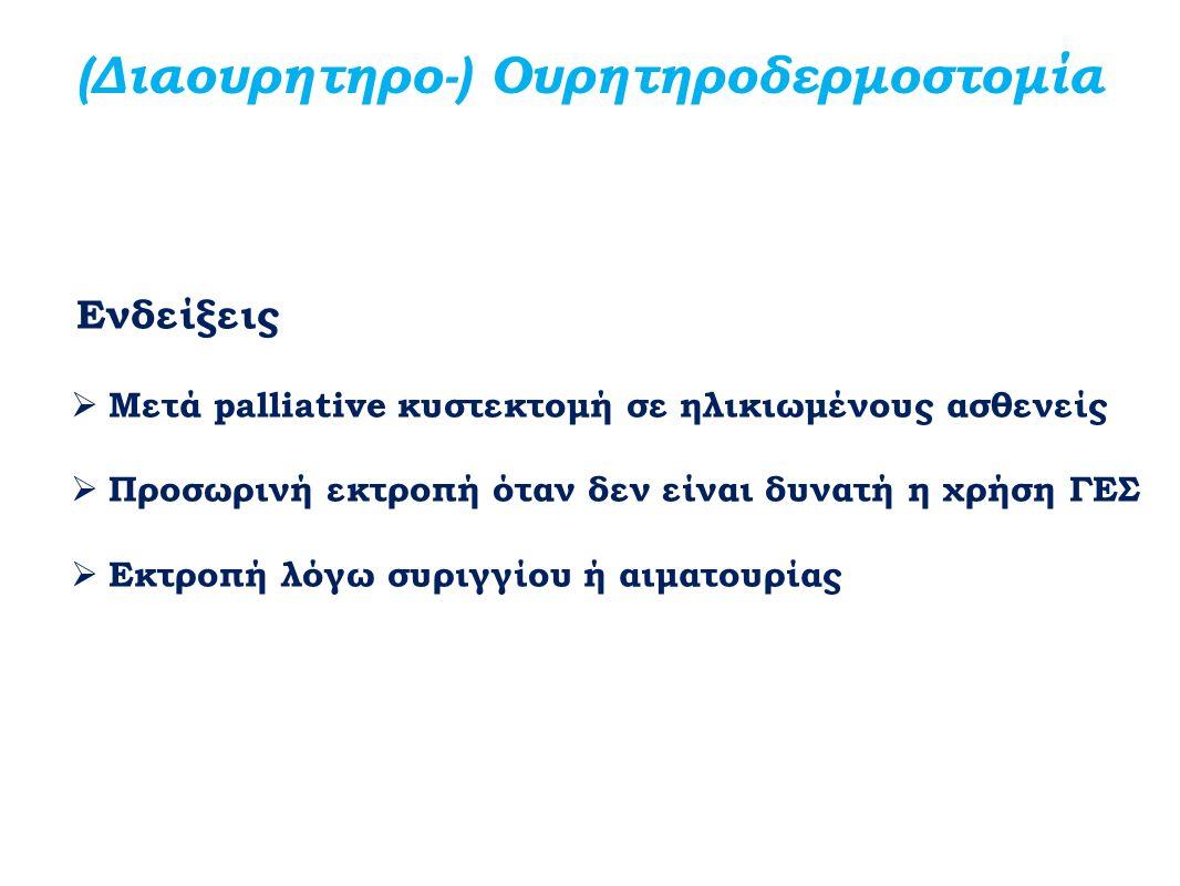 (Διαουρητηρο-) Ουρητηροδερμοστομία