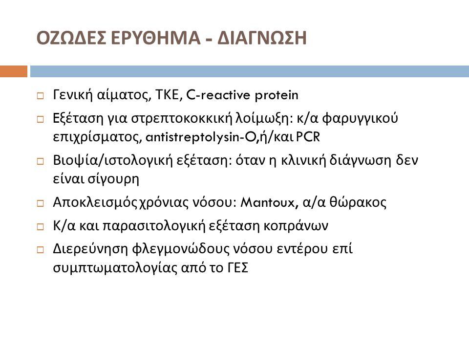 ΟΖΩΔΕΣ ΕΡΥΘΗΜΑ - ΔΙΑΓΝΩΣΗ