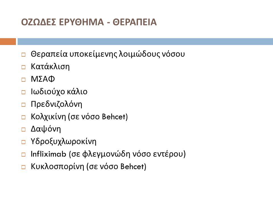 ΟΖΩΔΕΣ ΕΡΥΘΗΜΑ - ΘΕΡΑΠΕΙΑ