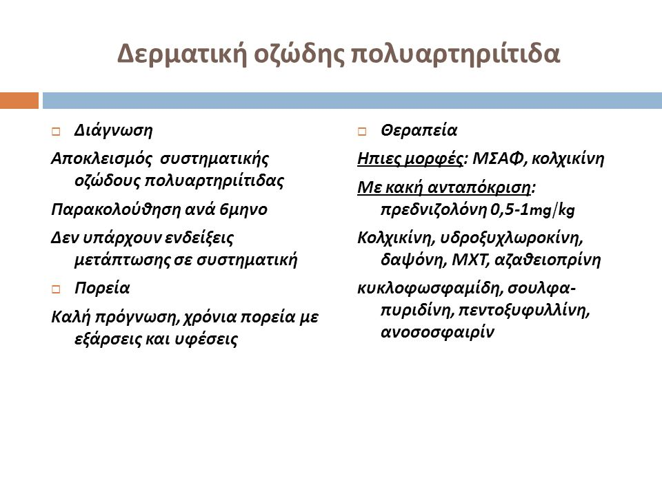 Δερματική οζώδης πολυαρτηριίτιδα