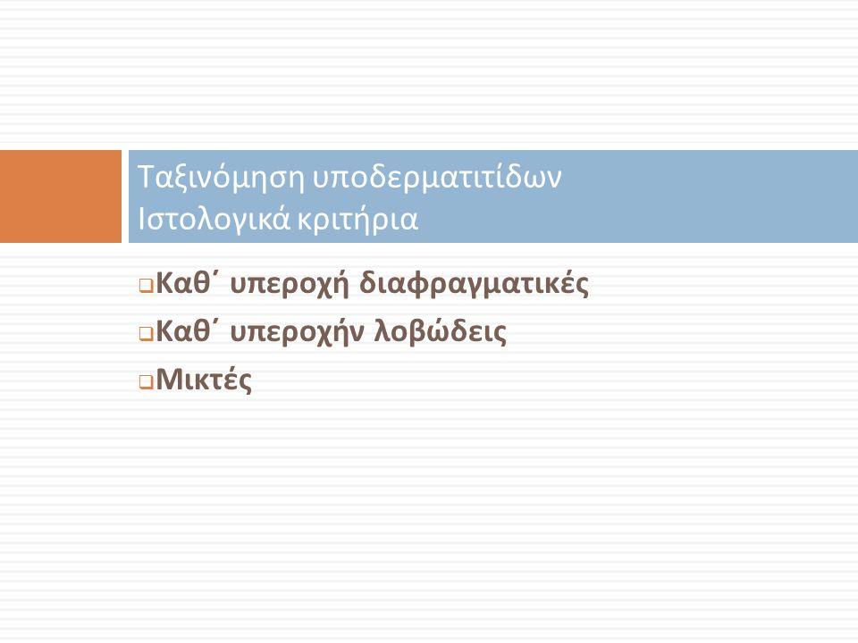 Ταξινόμηση υποδερματιτίδων Ιστολογικά κριτήρια