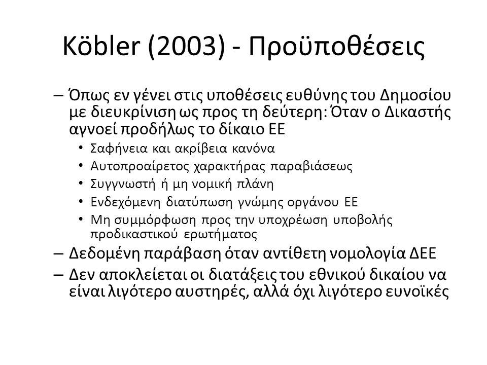 Köbler (2003) - Προϋποθέσεις