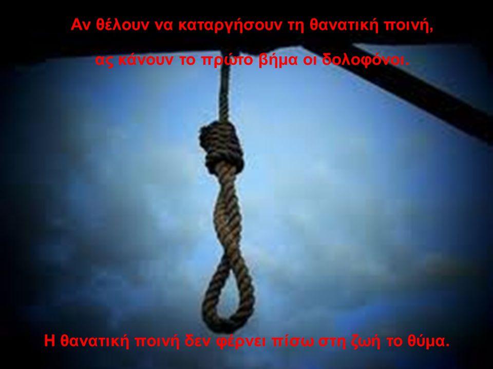 Αν θέλουν να καταργήσουν τη θανατική ποινή,