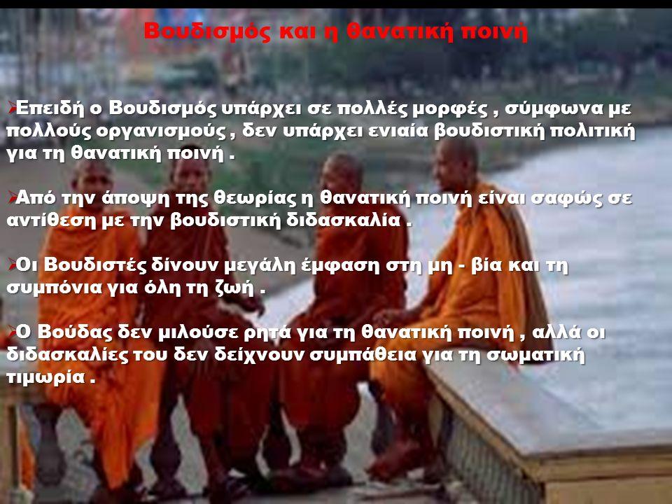 Βουδισμός και η θανατική ποινή