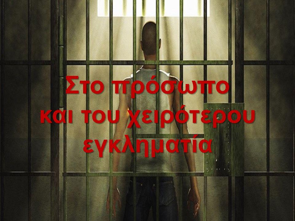 και του χειρότερου εγκληματία