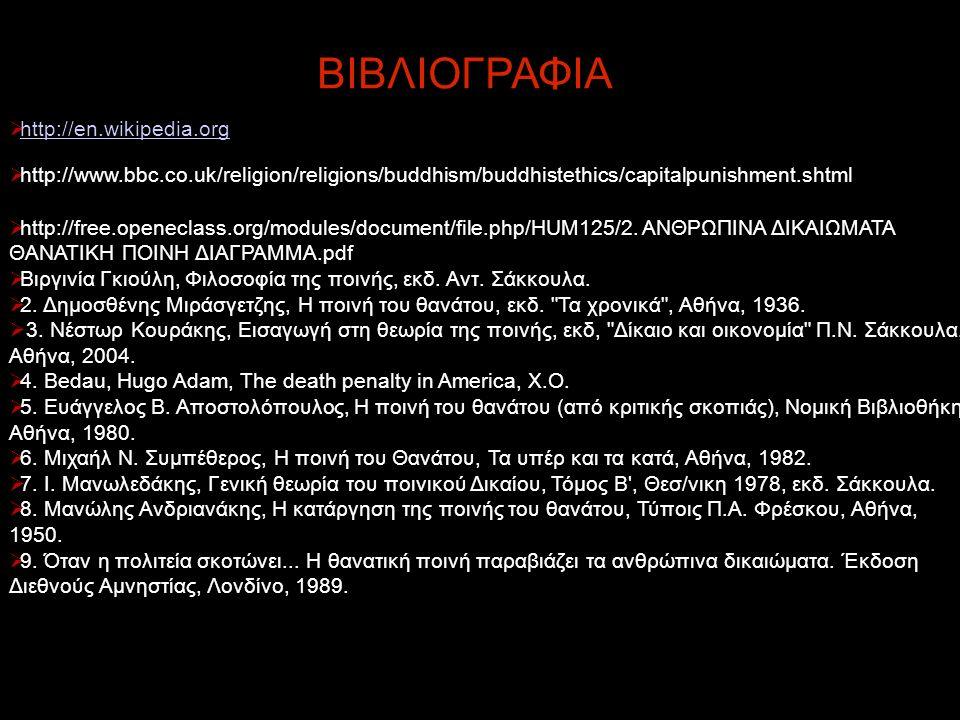 ΒΙΒΛΙΟΓΡΑΦΙΑ http://en.wikipedia.org