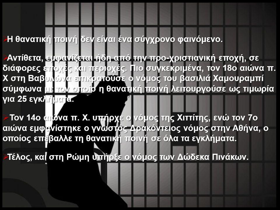 Η θανατική ποινή δεν είναι ένα σύγχρονο φαινόμενο.