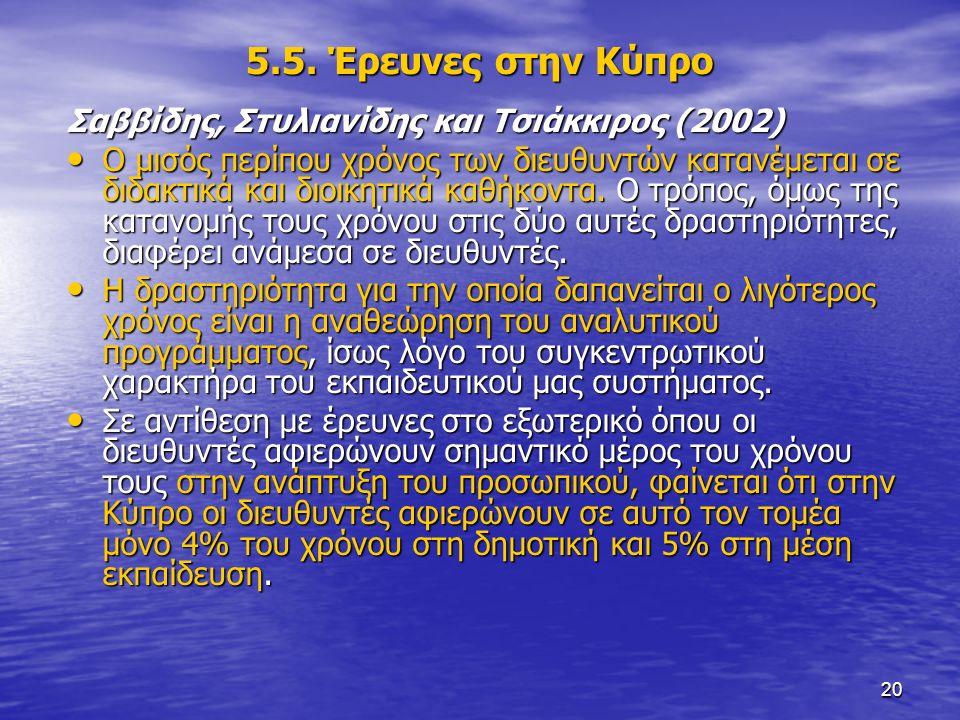 5.5. Έρευνες στην Κύπρο Σαββίδης, Στυλιανίδης και Τσιάκκιρος (2002)
