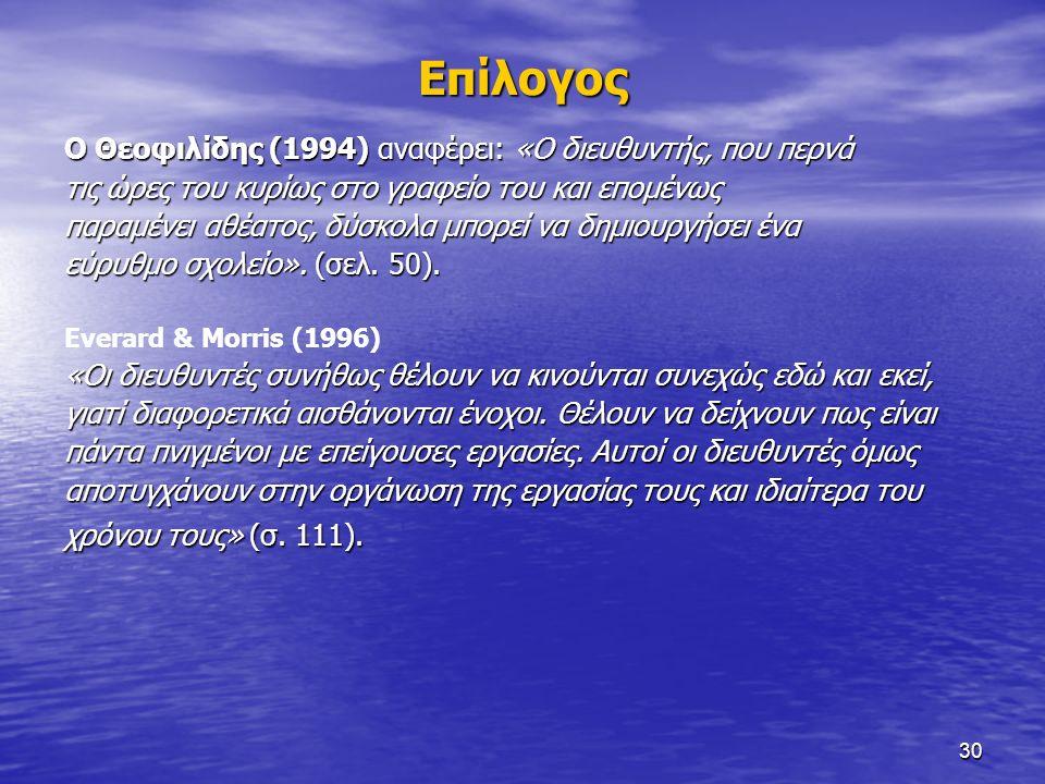 Επίλογος Ο Θεοφιλίδης (1994) αναφέρει: «Ο διευθυντής, που περνά