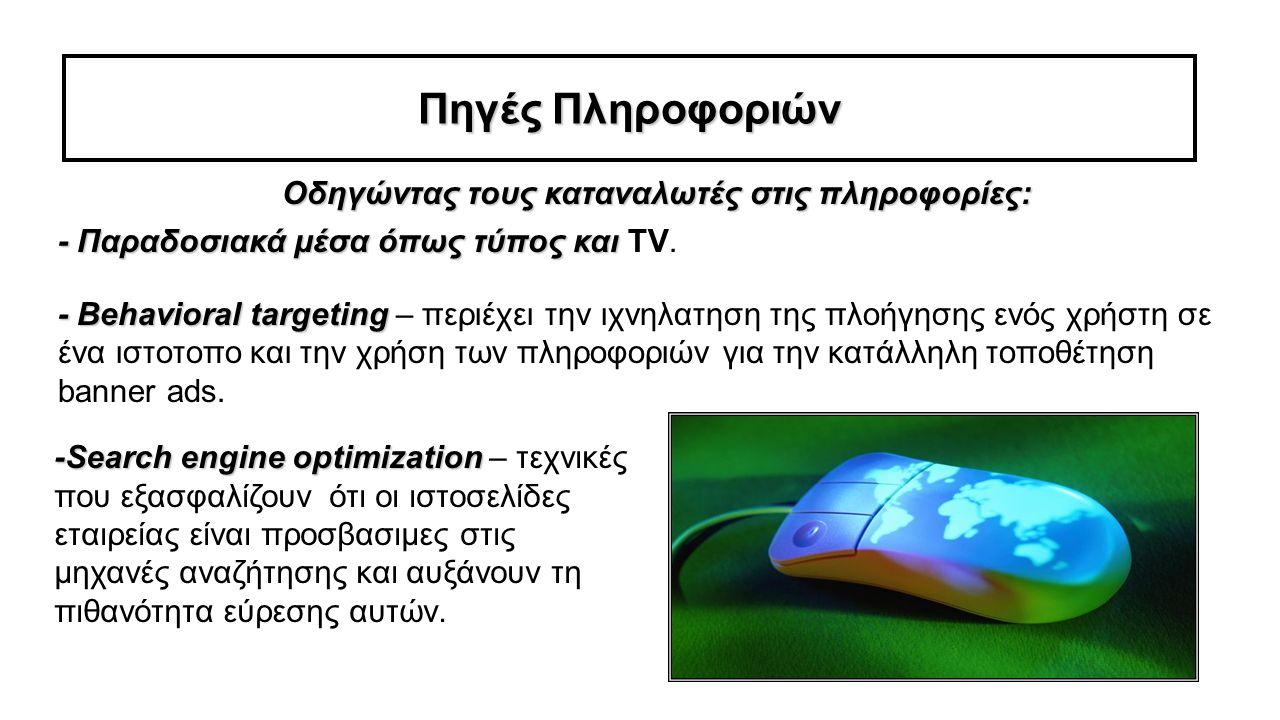 Πηγές Πληροφοριών Οδηγώντας τους καταναλωτές στις πληροφορίες:
