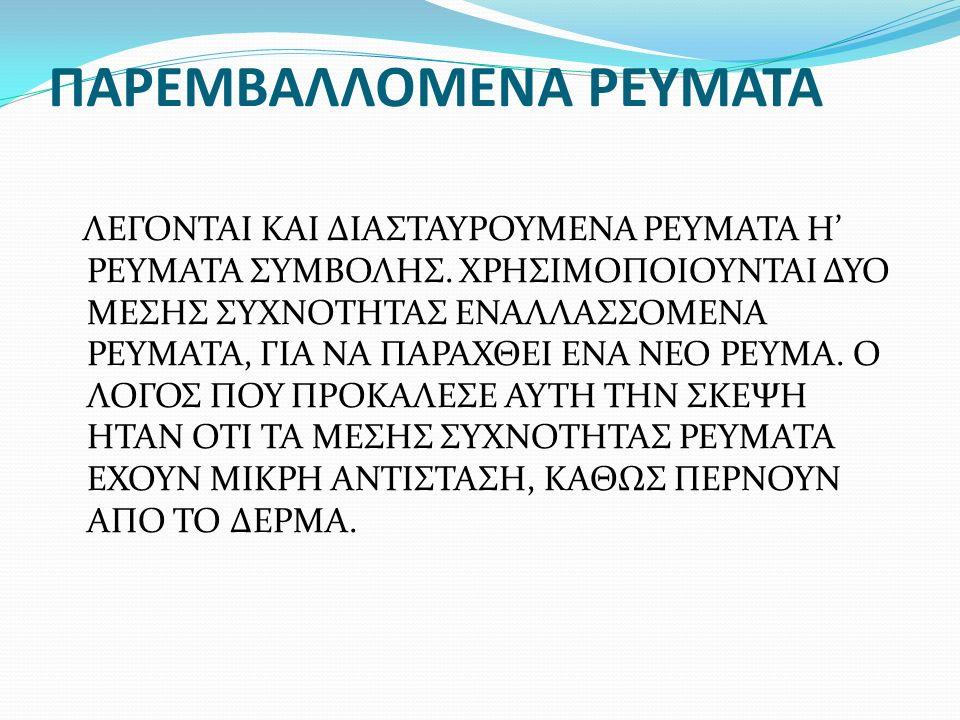 ΠΑΡΕΜΒΑΛΛΟΜΕΝΑ ΡΕΥΜΑΤΑ