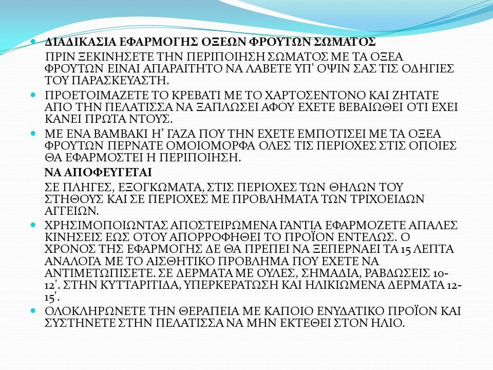 ΔΙΑΔΙΚΑΣΙΑ ΕΦΑΡΜΟΓΗΣ ΟΞΕΩΝ ΦΡΟΥΤΩΝ ΣΩΜΑΤΟΣ