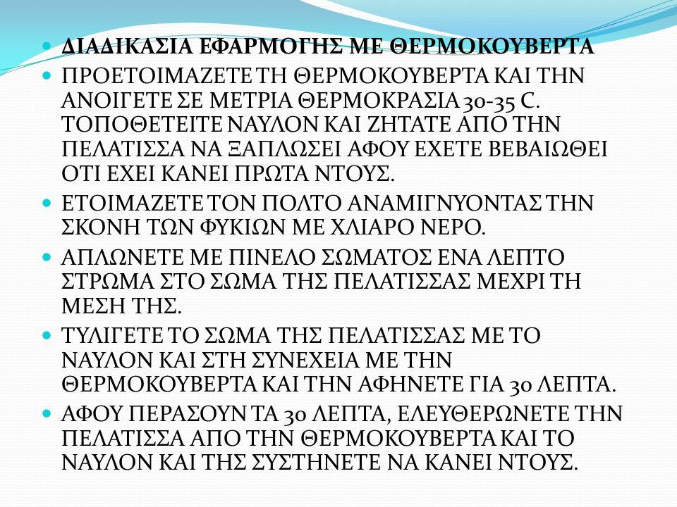 ΔΙΑΔΙΚΑΣΙΑ ΕΦΑΡΜΟΓΗΣ ΜΕ ΘΕΡΜΟΚΟΥΒΕΡΤΑ