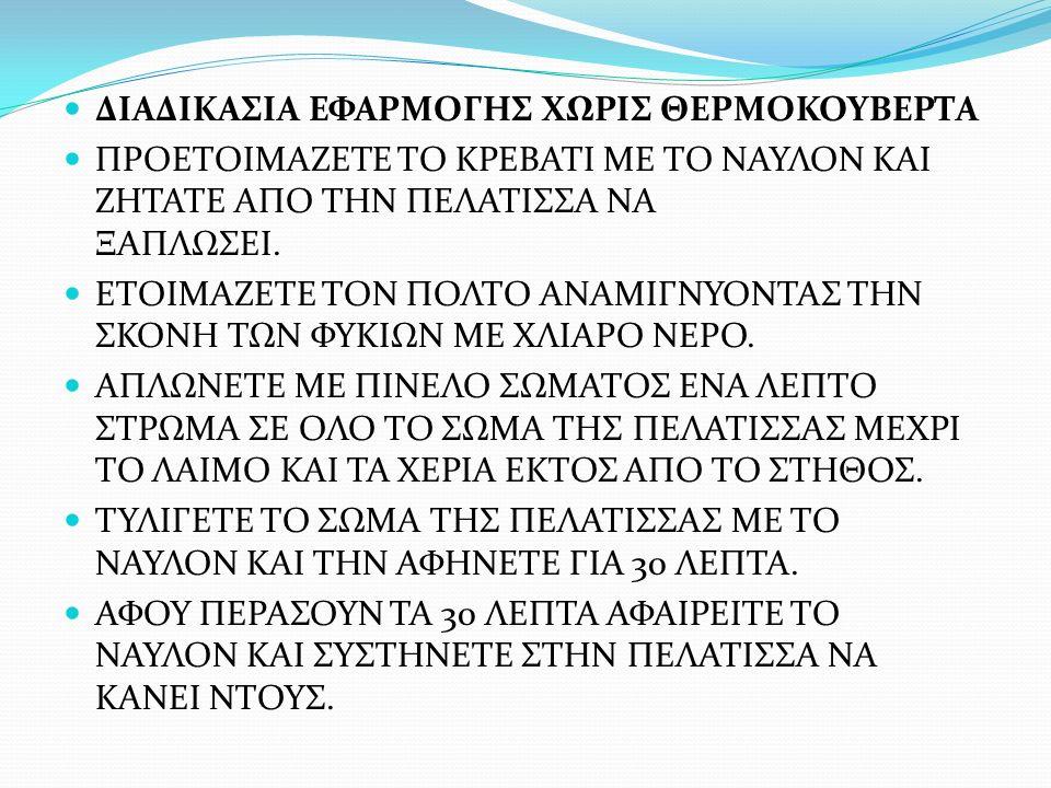 ΔΙΑΔΙΚΑΣΙΑ ΕΦΑΡΜΟΓΗΣ ΧΩΡΙΣ ΘΕΡΜΟΚΟΥΒΕΡΤΑ