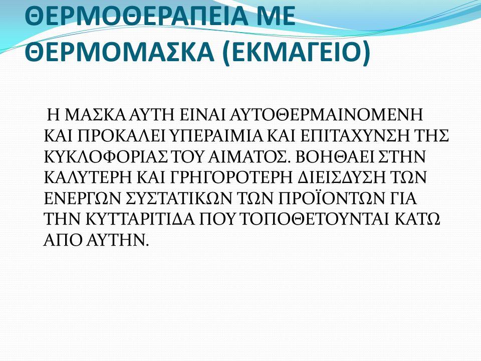 ΘΕΡΜΟΘΕΡΑΠΕΙΑ ΜΕ ΘΕΡΜΟΜΑΣΚΑ (ΕΚΜΑΓΕΙΟ)