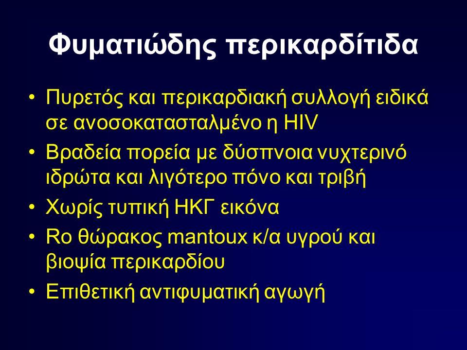 Φυματιώδης περικαρδίτιδα
