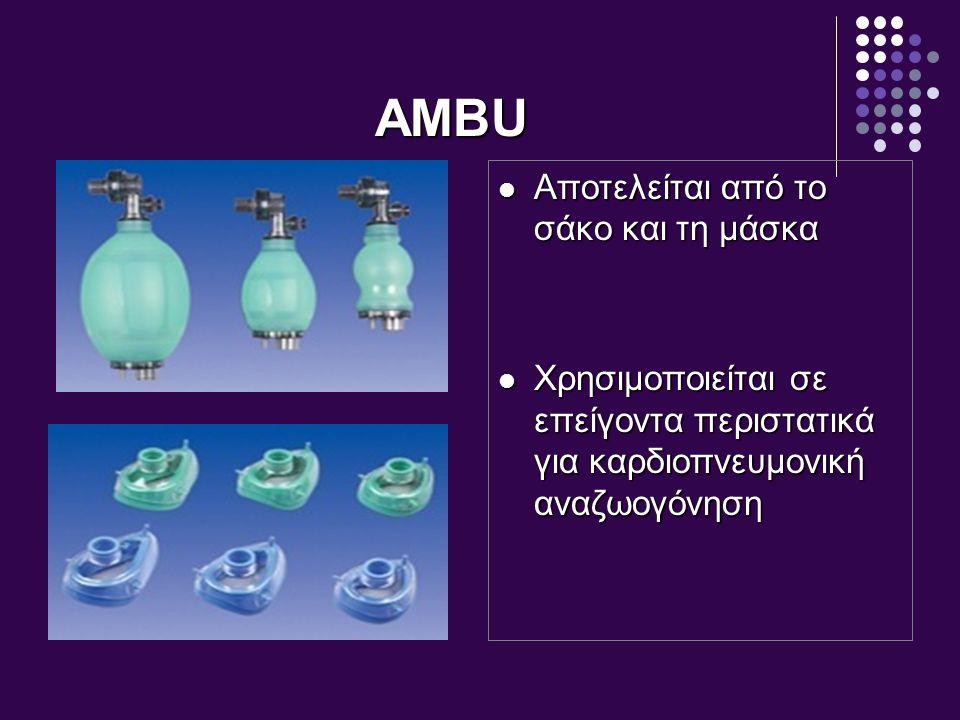 AMBU Αποτελείται από το σάκο και τη μάσκα