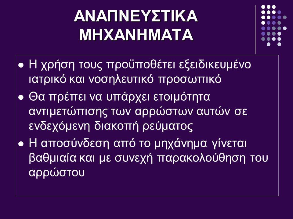 ΑΝΑΠΝΕΥΣΤΙΚΑ ΜΗΧΑΝΗΜΑΤΑ