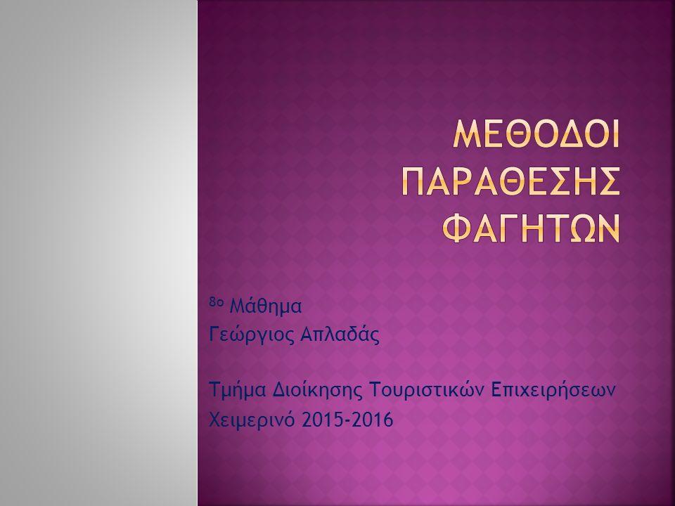 ΜΕΘΟΔΟΙ ΠΑΡΑΘΕΣΗΣ ΦΑΓΗΤΩΝ
