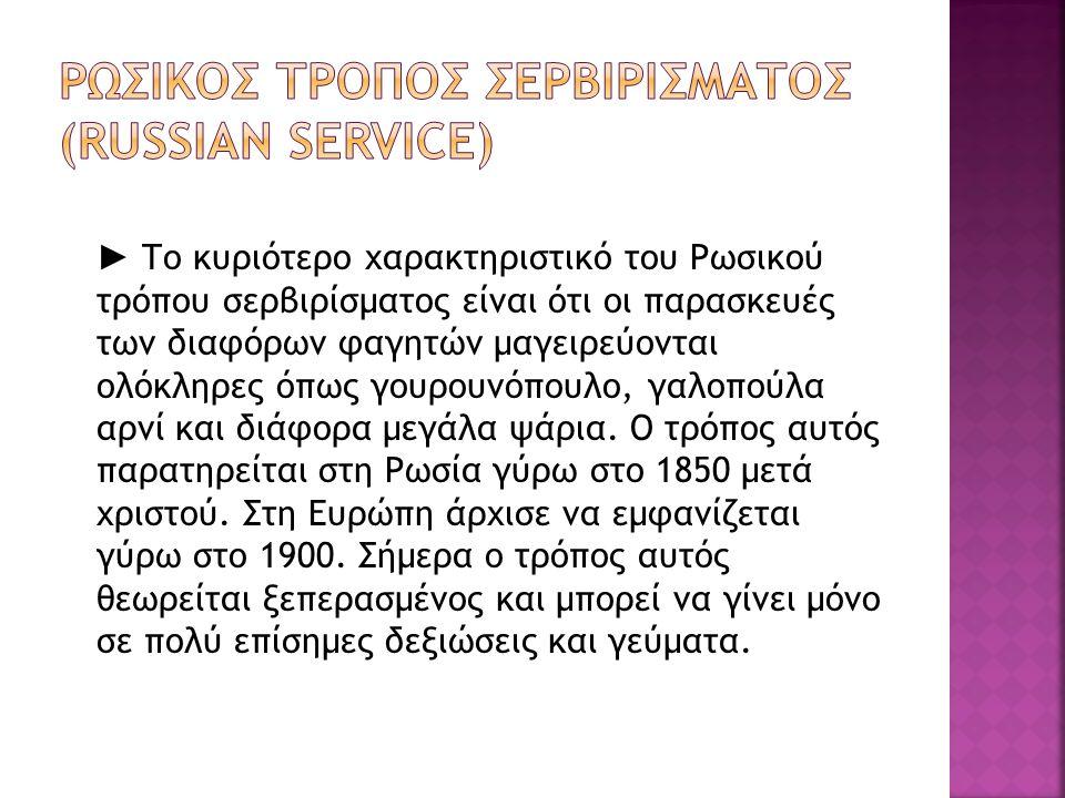 ΡΩΣΙΚΟΣ ΤΡΟΠΟΣ ΣΕΡΒΙΡΙΣΜΑΤΟΣ (RUSSIAN SERVICE)