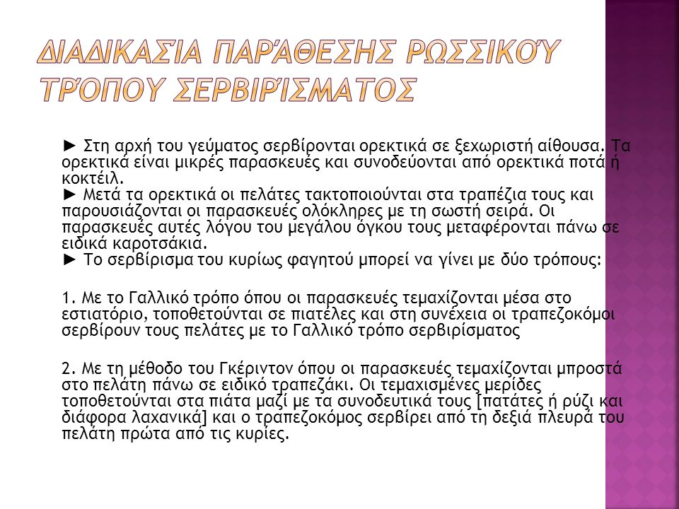 Διαδικασία Παράθεσης Ρωσσικού Τρόπου Σερβιρίσματος