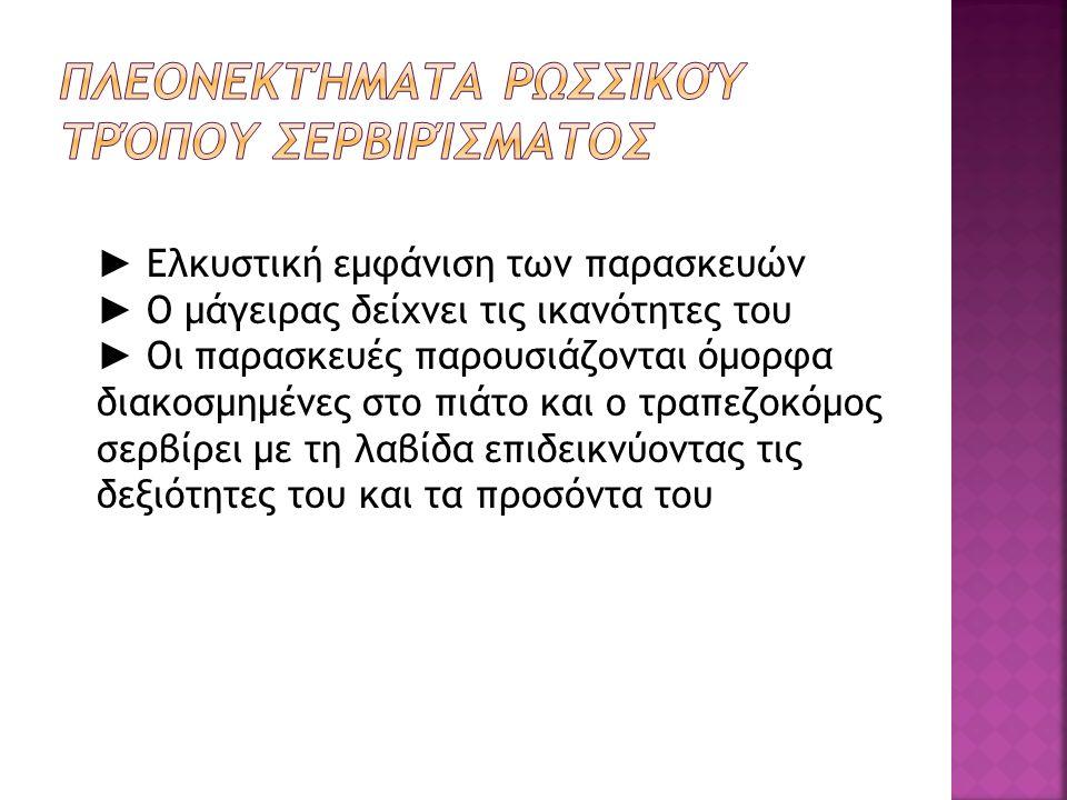 Πλεονεκτήματα Ρωσσικού Τρόπου Σερβιρίσματος