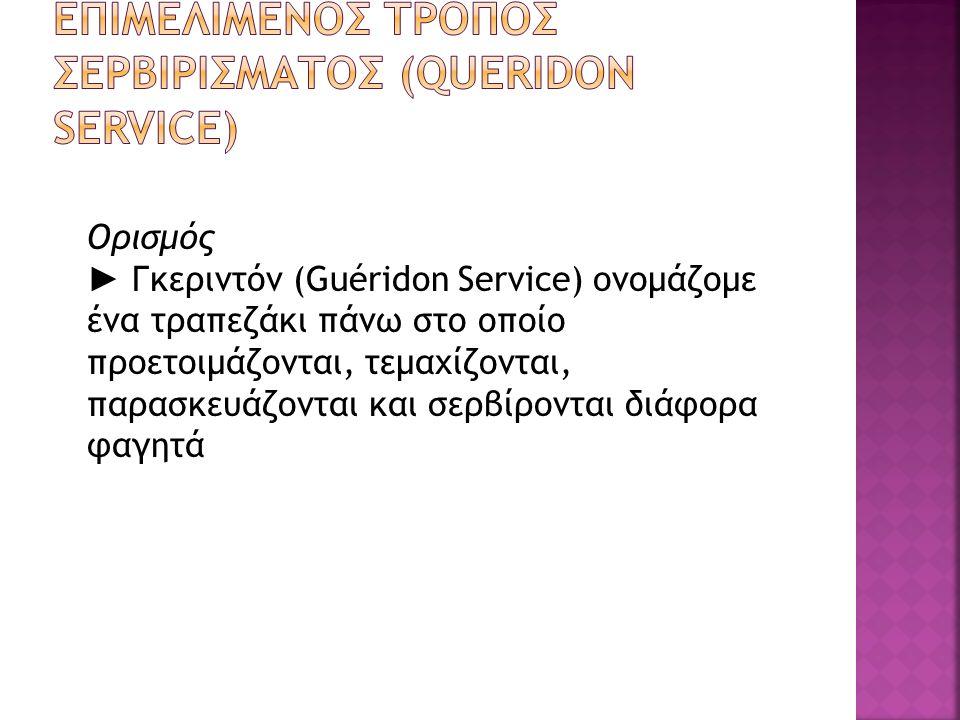 ΕΠΙΜΕΛΙΜΕΝΟΣ ΤΡΟΠΟΣ ΣΕΡΒΙΡΙΣΜΑΤΟΣ (QUERIDON SERVICE)