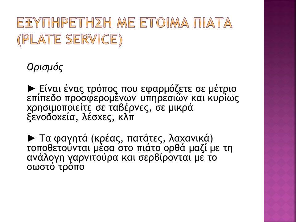 ΕΞΥΠΗΡΕΤΗΣΗ ΜΕ ΕΤΟΙΜΑ ΠΙΑΤΑ (PLATE SERVICE)