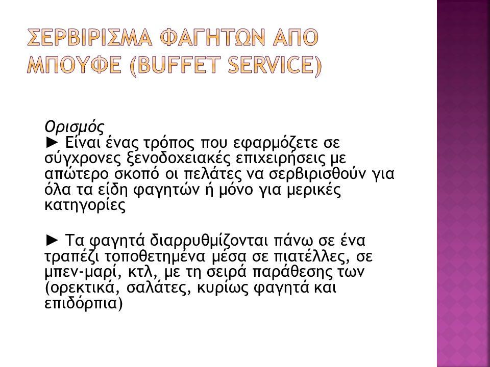 ΣΕΡΒΙΡΙΣΜΑ ΦΑΓΗΤΩΝ ΑΠΟ ΜΠΟΥΦΕ (BUFFET SERVICE)